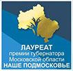 Лауреат премии Губернатора Подмосковья