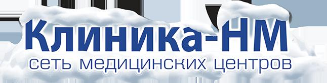 Логотип Клиника-НМ