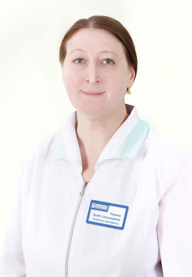 Фото врача - Рожкова Лидия