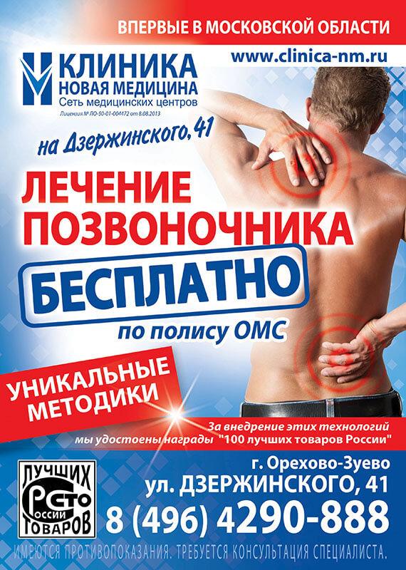 Лечение позвоночника бесплатно!