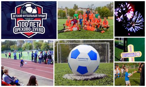 «Детский футбольный турнир»
