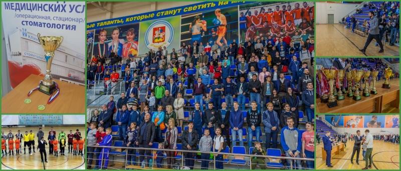 Кубок города по мини-футболу