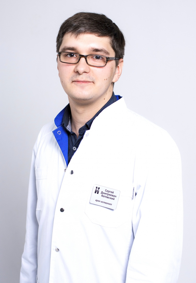 Фото врача - Котовский Сергей Дмитриевич