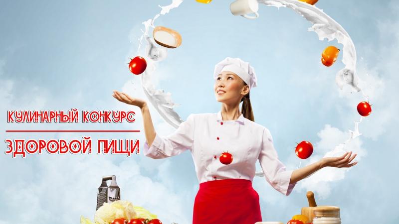 Кулинарный конкурс здоровой пищи