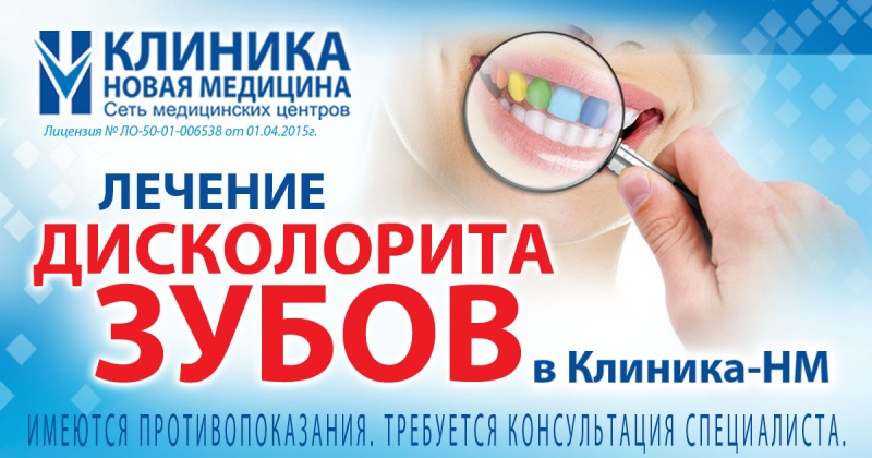 Дисколорита зубов