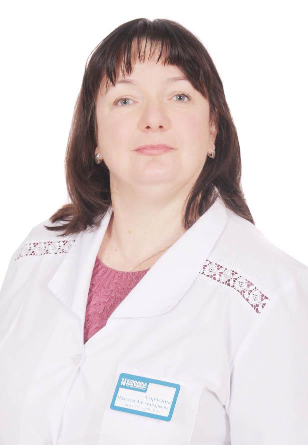 Фото врача - Сорокина Надежда Александровна