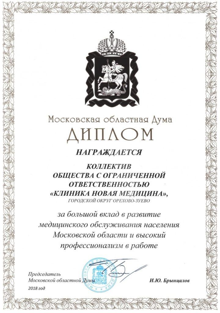 Награда от Московской областной Думы