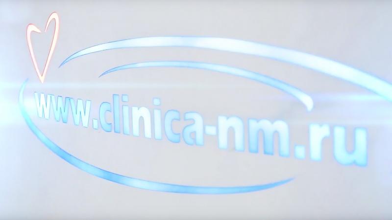Новое видео о «Клиника-НМ»