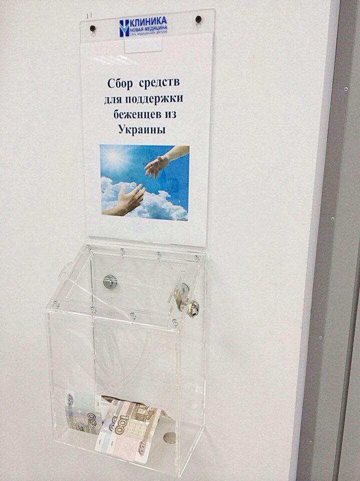 Ящик пожертвований для беженцев с Украины