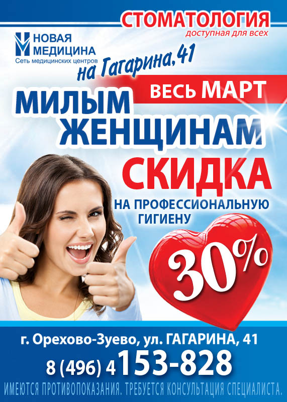 Акция для женщин
