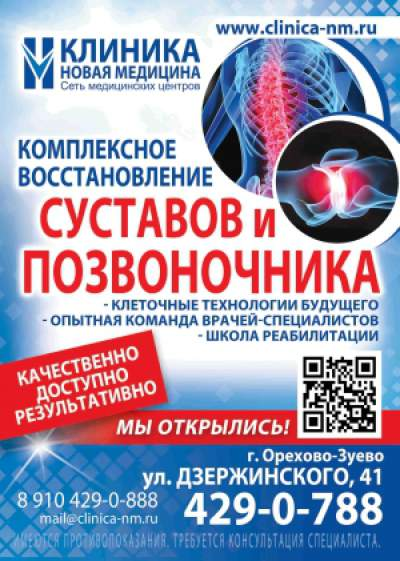 Орехово-зуево медцентр новая медицина суставы нижнечелюстной сустав лечение одесса