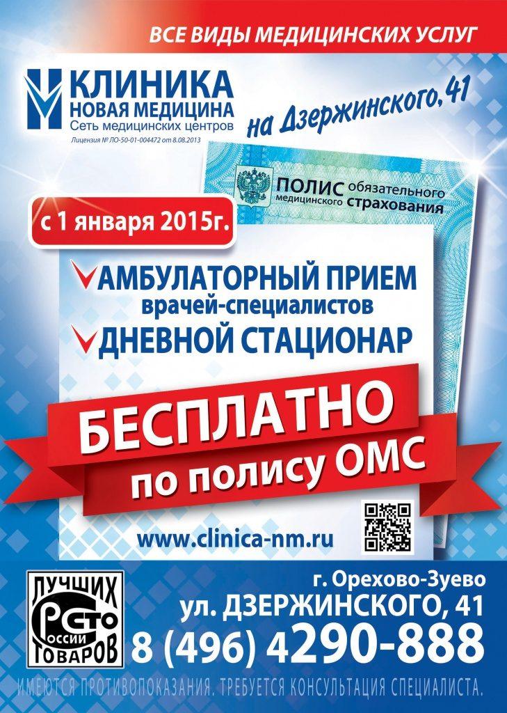 Бесплатный амбулаторный прием и дневной стационар в Клиника-НМ