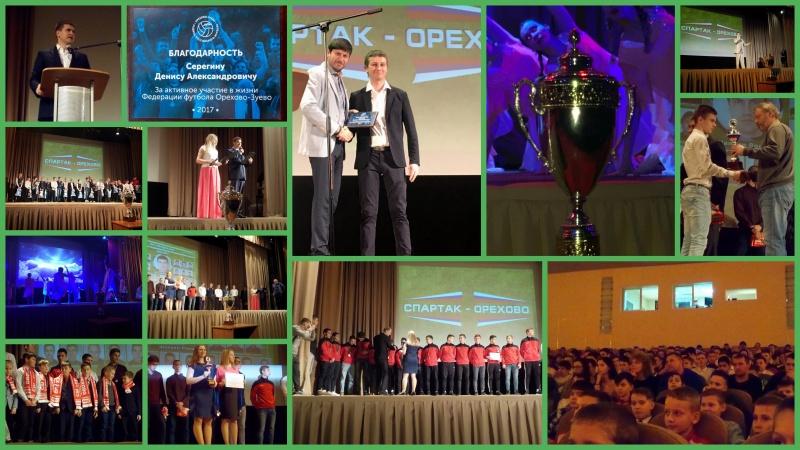 В ДК Мечта прошло награждение молодежных футбольных комманд Орехово-Зуево.