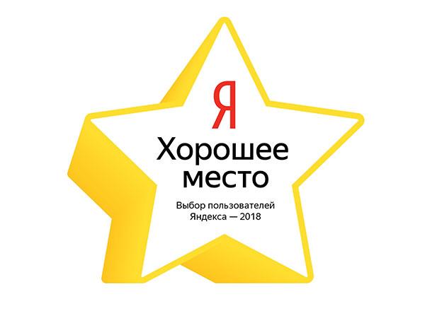 Рекомендация Яндекса