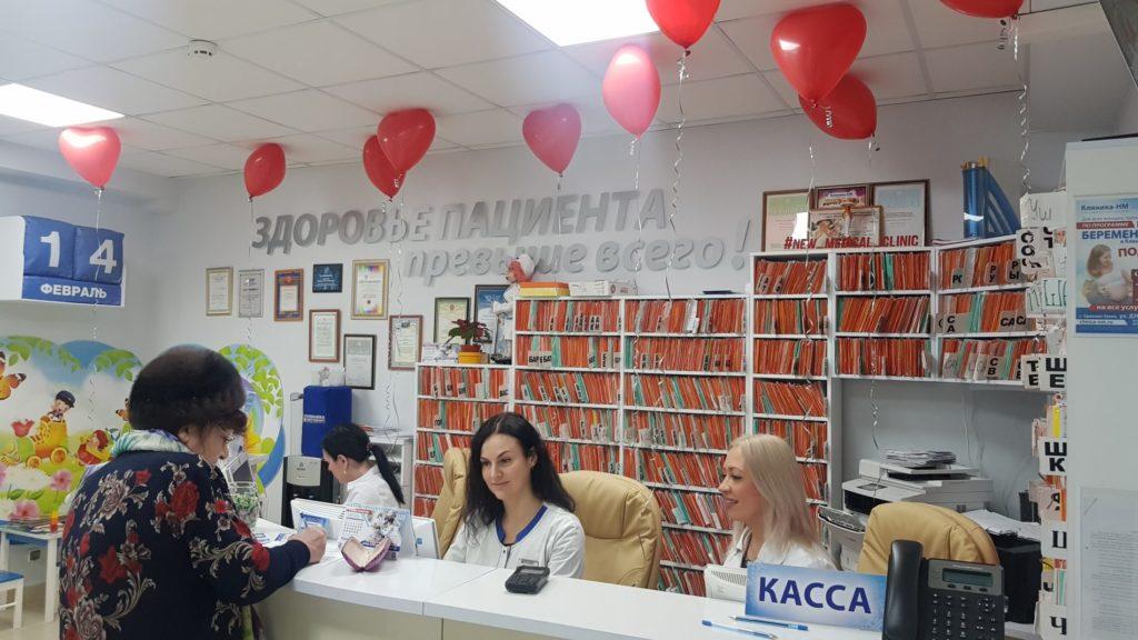 Клиника-НМ поздравляет всех с Днем влюбленных!