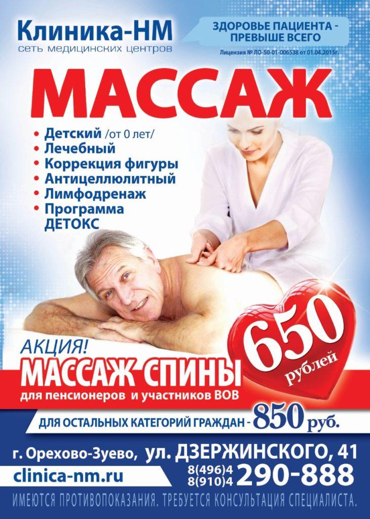 Акция на массаж в Клиника-НМ!