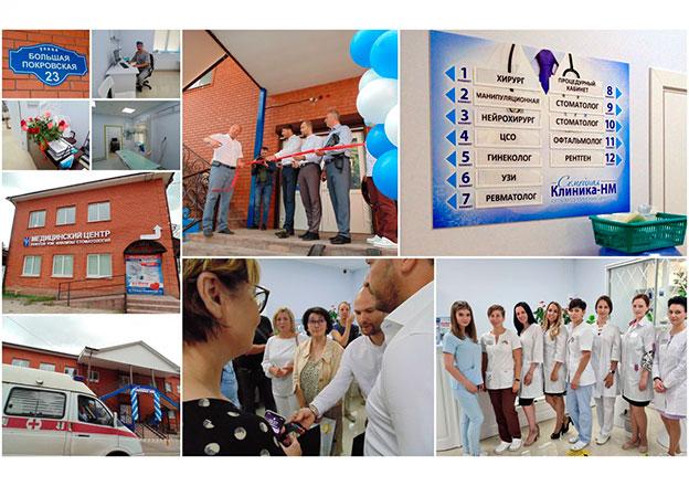 Клиника-НМ открыла филиал в городе Павловский Посад