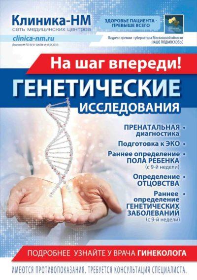 Генетические исследования в Орехово-Зуево