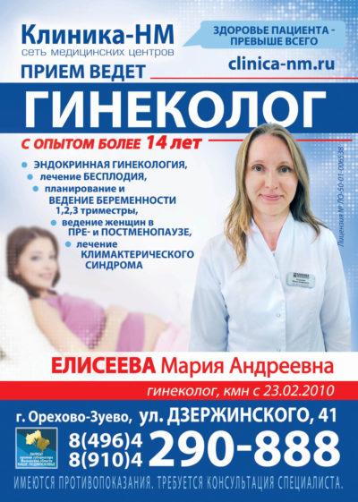 Гинеколог в Орехово-зуево