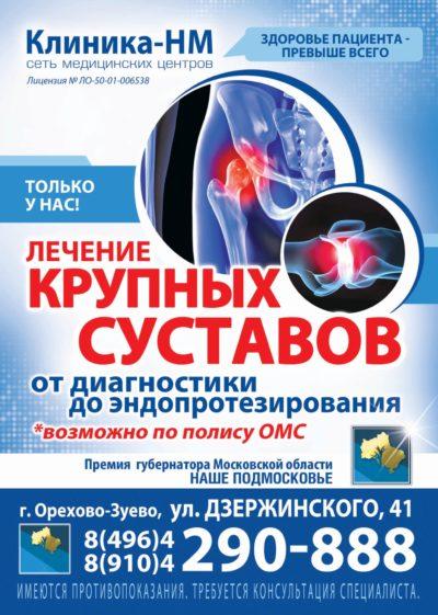 Лечение крупных суставов