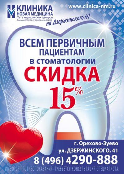 15% скидка на прием стоматолога