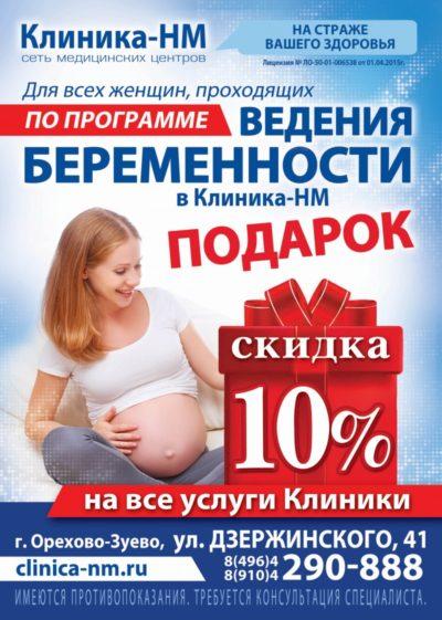 Подарок при программе - ведение беременности