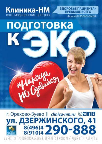 Подготовка к ЭКО в Орехово-Зуево