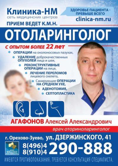 Консультация профессионального Отоларинголога в Орехово-Зуево