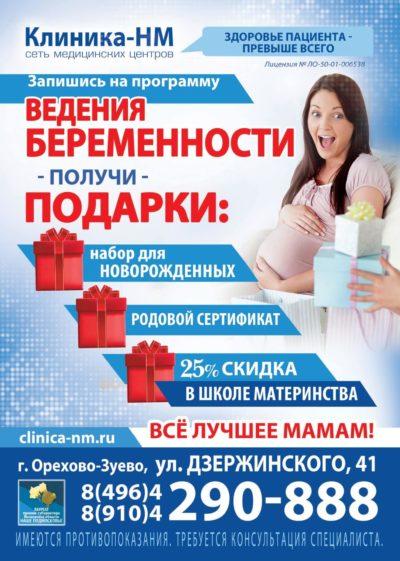 Ведение беремености - получи подарок