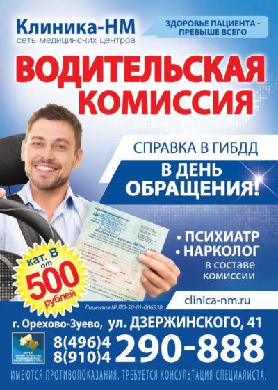 Водительская комиссия Орехово-Зуево