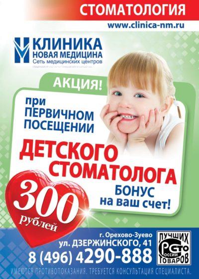 Скидка на прием у детского стоматолога