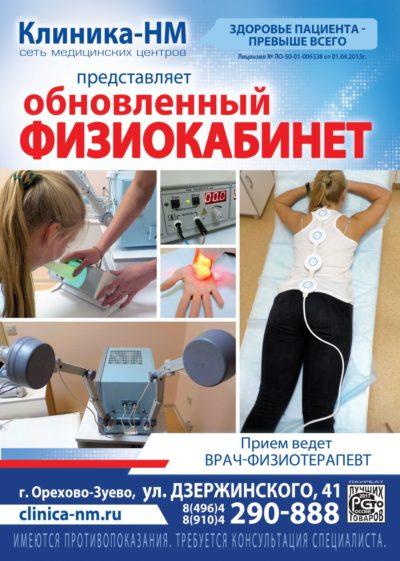 Физиотерапии в Орехово-зуево