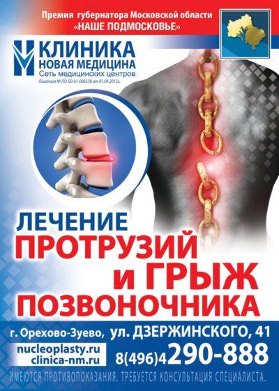 Лечение протрузий и грыж позвоночника