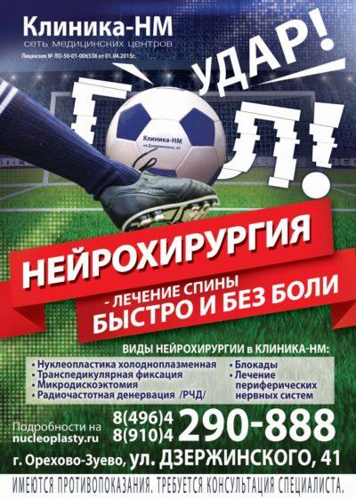 Нейрохирургия в Орехово-Зуево