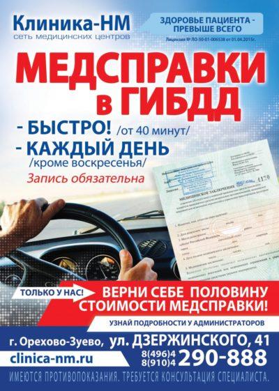 Медсправки в гаи Орехово-Зуево