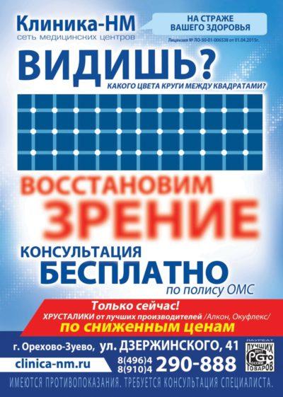 Восстановление зрения в Орехово-Зуево