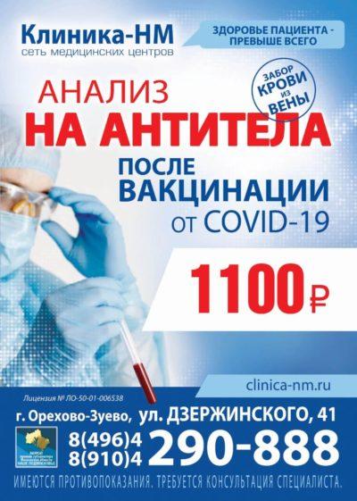 analiz_na_covid_orehovo