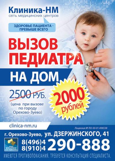 pediatr_na_dom_orehovo_zuevo