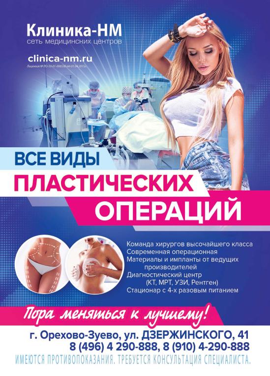 Пластическая хирургия в Орехово-Зуево.