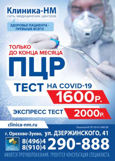 Пцр тест в Орехово-Зуево
