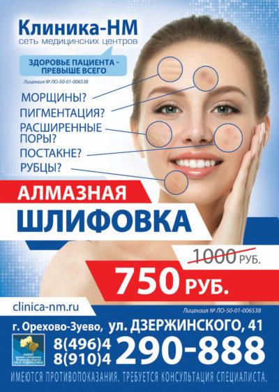 Шлифовка лица в Орехово-Зуево